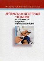 Артериальная гипертензия у пожилых
