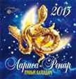 Лунный календарь 2013. Настенный перекидной.