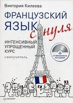 Французский язык с нуля. Интенсивный упрощенный курс. Самоучитель