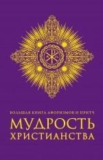 Большая книга афоризмов и притч: Мудрость христианства (фиолетовая)