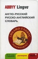 Англо-русский / русско-английский словарь и разговорник ABBYY Lingvo Mini+. 28244 слова и выражения