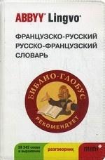Французско-русский / русско-французский словарь и разговорник ABBYY Lingvo Mini+. 28242 слова и выражения