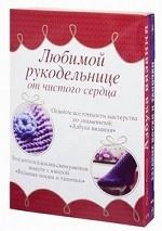 Обложка книги Любимой рукодельнице от чистого сердца