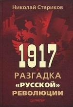 """1917. Разгадка """" русской"""" революции"""