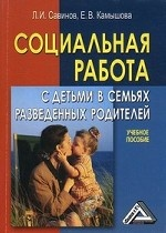 Социальная работа с детьми в семьях разведенных родителей. Учебное пособие. Гриф УМО вузов России
