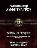 Александр Валентинович Амфитеатров. Зверь из бездны. Полное издание в одном томе