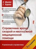 Справочник врача скорой и неотложной медицинской помощи