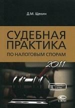 Судебная практика по налоговым спорам. 2011