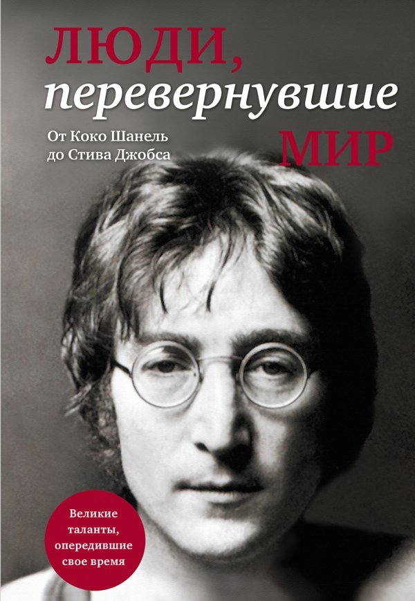 a biography of john lennon one of the most prominent musicians ever to walk the earth