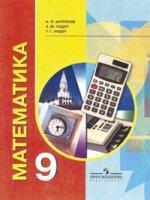 Математика. Учебник для 9 класс. VIII вид