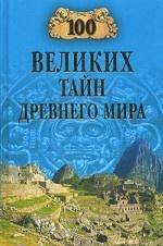 Обложка книги 100 великих тайн Древнего мира