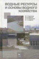 Водные ресурсы и основы водного хозяйства. Учебное пособие, 3-е изд., испр. и доп