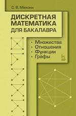 Дискретная математика для бакалавра: множества, отношения, функции, графы. Учебное пособие, 1-е изд