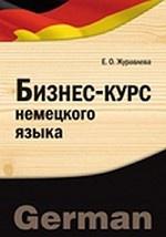 Е. О. Журавлева. Бизнес-курс немецкого языка: для бакалавров и магистров 150x214