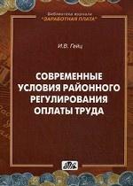 Современные условия районного регулирования оплаты труда. Выпуск №5/2012