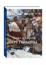 Третьяковы. Собрание русской живописи. Москва