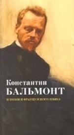 Константин Бальмонт и поэзия французского языка / Konstantin Balmont et la poesie de langue francaise
