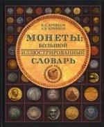 Монеты: большой иллюстрированный словарь
