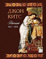 Письма 1815-1820