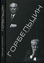 Горбельцин: очерки Нового времени