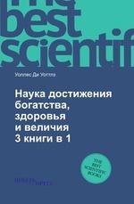 Наука достижения богатства, здоровья и величия