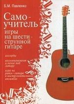 Самоучитель игры на шестиструнной гитаре. Учебно-методическое пособие