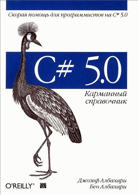 C# 5. 0. Карманный справочник