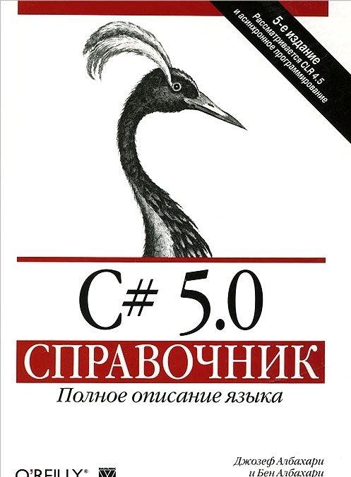 C# 5. 0. Справочник. Полное описание языка