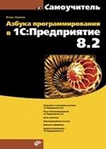 Азбука программирования в 1С: Предприятие 8. 2
