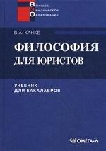 Философия для юристов. Учебник для бакалавров