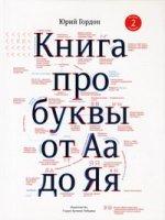 Книга про буквы от Аа до Яя. 2-е изд., испр.и доп