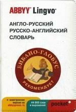 Англо-русский / русско-английский словарь ABBYY Lingvo Pocket с загружаемой электронной версией. 44060 слов и словосочетаний