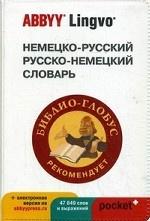 Немецко-русский / русско-немецкий словарь ABBYY Lingvo Pocket с загружаемой электронной версией. 47849 слов и словосочетаний