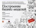 Построение бизнес-моделей: Настольная книга стратега и новатора. 3-е изд