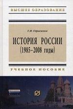 История России (1985 - 2008 годы)