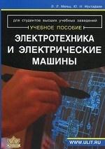 Электротехника и Электрические машины [Уч.пос.]