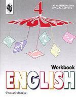 English Workbook. Рабочая тетрадь к учебнику английского языка для 4 класса