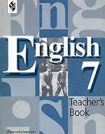 English 7: Teacher`s Book. Английский язык. 7 класс. Книга для учителя