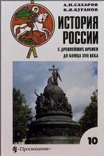 История России с дpевнейших вpемен, часть 1. 10 класс
