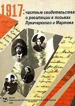1917: частные свидетельства о революции в письмах Луначарского и Мартова