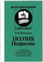 Поэзия Некрасова