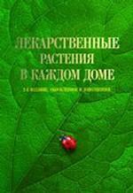 Лекарственные растения в каждом доме: 250 видов