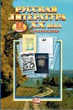 Русская литература XX века. 11 класс. Часть 2: Хрестоматия для 11 класса общеобразовательных учреждений
