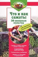 Что и как сажать. 30 овощных культур