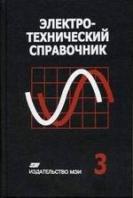 Электротехнический справочник. В 4-х томах. Том 3. Производство и распределение электрической энергии
