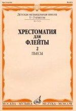 Хрестоматия для флейты 1-3 классы ДМШ. Часть 2