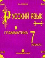 упражнения контрольные гдз класс по громов работы 7 русскому языку и