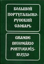 Большой португальско-русский словарь 5-е изд., испр. Феерштейн Е.Н., Старец С.М