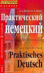 Практический курс немецкого языка. Том 2