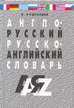 Англо-русский и русско-английский словарь. 3-е издание, исправленное